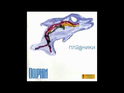 Дельфин (DOLPHIN) - Телефон