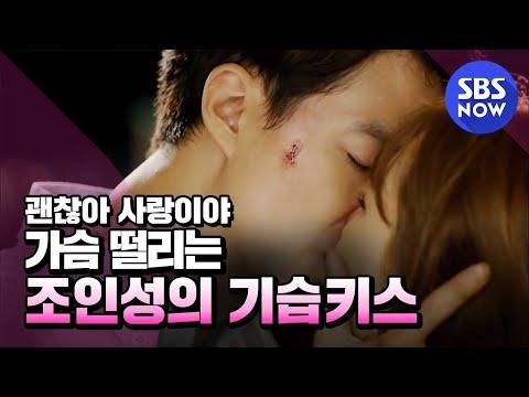 SBS [괜찮아사랑이야] - 장재열(조인성)의 기습키스