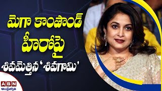 Ramya Krishna to play negative role in Mega hero movie..
