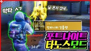 [TesterHoon]★Fortnite★ It's scam!