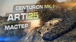 Centurion Mk. I - Мастер. Arti25