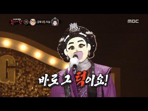 [individual] 'Gung Ye' & 'Mi-shil' Follow someone else's voice 복면가왕 20181014