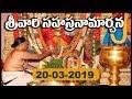 శ్రీవారి సహస్రనామార్చన | Srivari Sahasranamarchana | 20-03-19 | SVBC TTD