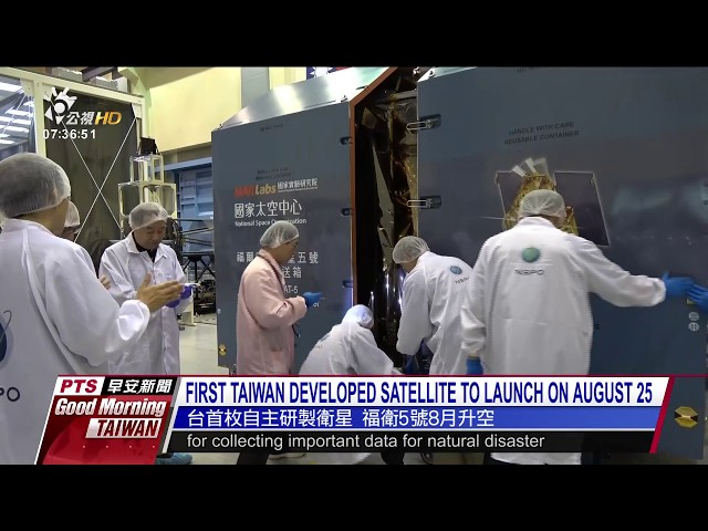 FIRST TAIWAN DEVELOPED SATELLITE TO LAUNCH ON AUGUST 25|台首枚自主研製衛星 福衛5號8月升空