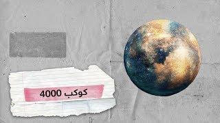 ناسا: اكتشاف أكثر من 4000 كوكب منذ 1992| RT Play     -