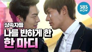 """SBS [상속자들] - 나를 반하게 한 대사, """"죽여버린다"""""""
