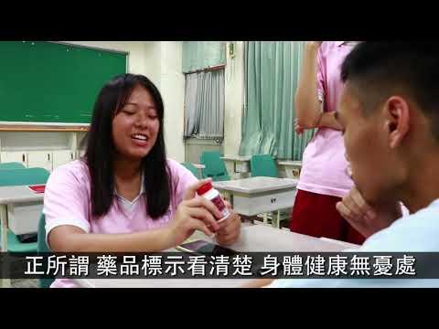 106年度我家藥健康親子短劇第三名-臺南市大灣高中 藥品標示看清楚,身體健康沒憂處
