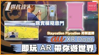 au XR Door - 即玩 AR 帶你遊世界!現實版隨意門 - Staycation Flycation 另類選擇