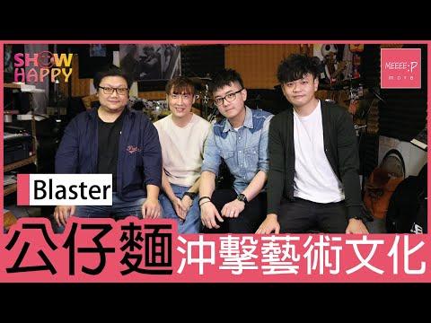 Blaster 公仔麵沖撃藝術文化