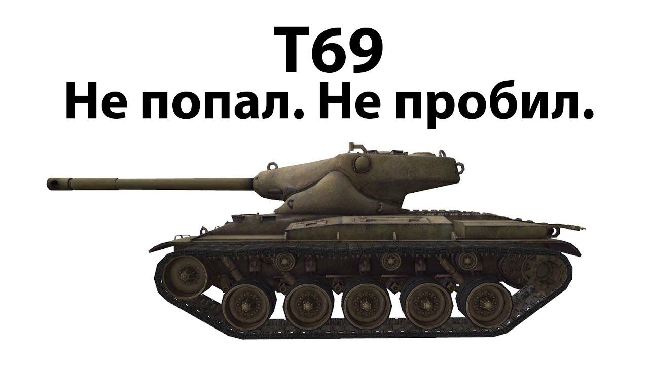 T69 - Не попал, не пробил