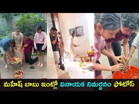 Mahesh Babu family Vinayaka immersion at home photos