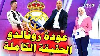 عاجل|   ريال مدريد يتفاجأ باصرار كريستيانو رونالدو على العو ...