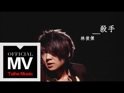 JJ Lin The Killa 林俊傑 殺手 六分鐘版