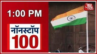 100 HINDI NEWS NONSTOP | AUGUST 15, 2018