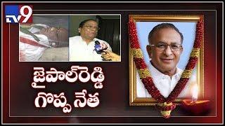 Congress Senior Leader Jaipal Reddy Passes away..