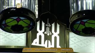 صلاة الخسوف من المسجد الحرام بمكة المكرمة ليوم الثلاثاء 14 ...
