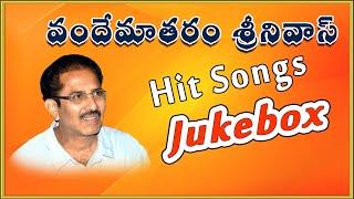 Vandemataram Srinivas Hits Songs - Telugu Folk Songs - Telangana Folk Songs - Janapada Geethalu