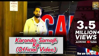करोंदा समझ के- Karonda (Orignal Video)   CG RAP SONG   Anny Soni   Keshav Jaiswal   Moon   DJ Atul