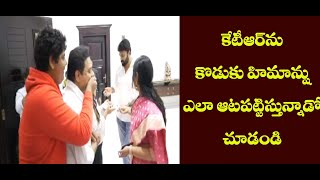 Viral Video: KTR Son Himanshu Funny Moments With Father..