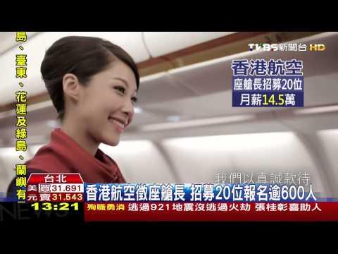 香港航空首來台! 月薪14萬5「挖角」座艙長