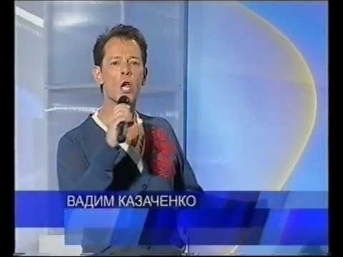 Вадим Казаченко - т/к Доверие, 2 часть и Маскарад