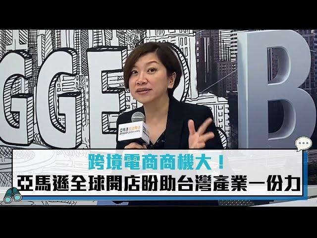 【有影】亞馬遜全球開店公布2021年4大重點策略 陪台灣店家「跨境電商」擴展全球