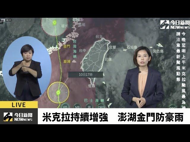 直播/米克拉颱風加速北上 澎湖、金門達停班課標準
