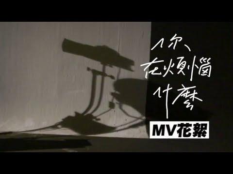 蘇打綠 sodagreen -【你在煩惱什麼】MV花絮