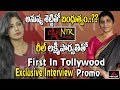 Yagna Shetty As Lakshmi Parvathi- Interview Promo- RGV Lakshmi's NTR Movie