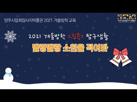 """[온라인 교육] 겨울방학 '집콕' 탐구생활 """"딸랑딸랑 소원을 적어봐"""" 교육 영상 이미지"""
