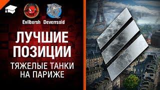 ТТ в Париже - Лучшие позиции №10 - от Deverrsoid и Evilborsh