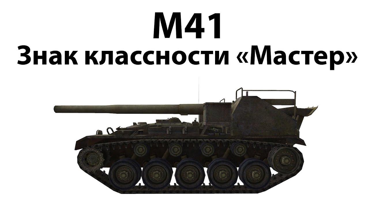 M41 - Мастер