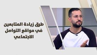 محمد مقدادي - طرق زيادة المتابعين في مواقع التواصل الاجتماعي  ...