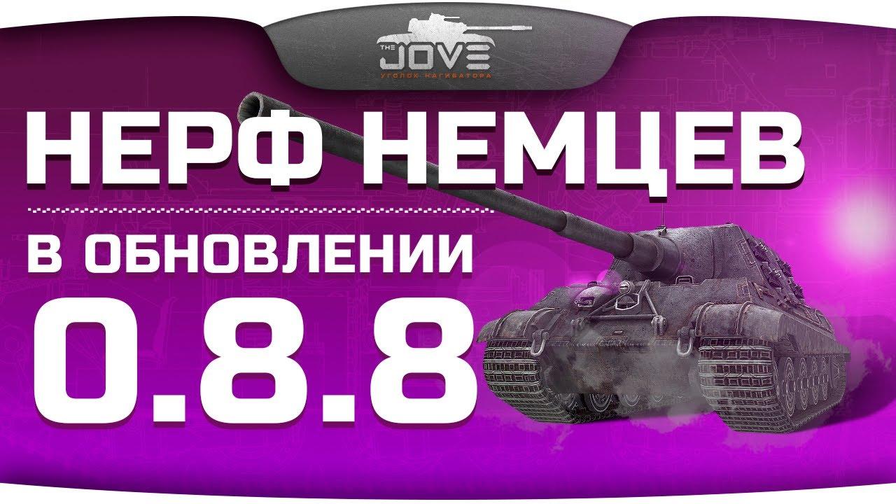 Нерф и Ап немецких танков в патче 0.8.8. Подробный обзор.