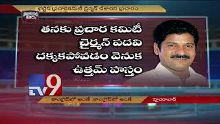 Uttam Kumar Reddy vs Revanth Reddy in T- Congress..
