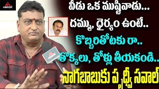 Prudhvi Raj comments on Pawan Kalyan and Naga Babu-Intervi..