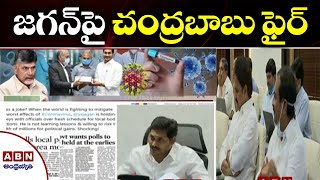 Chandrababu faults Jagan for planning to hold local body p..