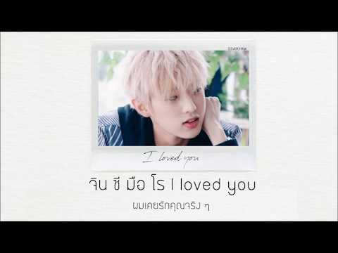 [Thaisub] DAY6 (데이식스) - I Loved You