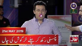 Chusni Rakh Kay Chalay Khargoosh Ki Chaal! Funny Sack Race | Game Show Aisay Chalay Ga