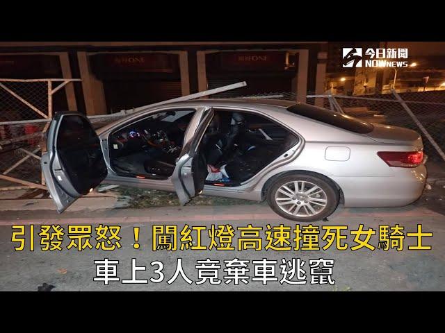 影/引發眾怒!闖紅燈撞死女騎士 車上3人竟棄車逃竄