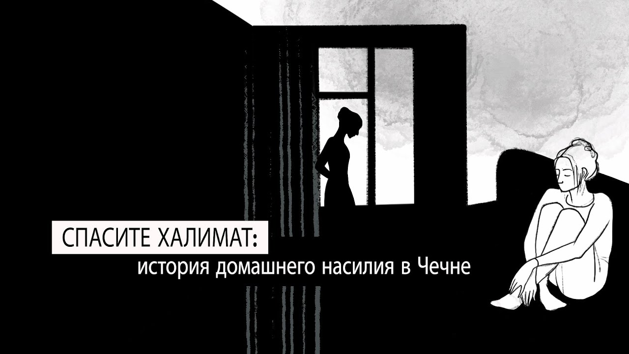Спасите Халимат: история домашнего насилия в Чечне