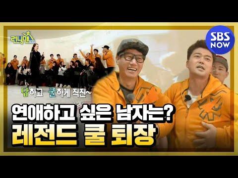 SBS [런닝맨] - 1위는 유재석, 11위는.. 쿨한 여대생들의 뒷모습