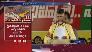 CM Chandrababu Naidu Speech at Kadapa Public Meeting | Part 2 | ABN Telugu
