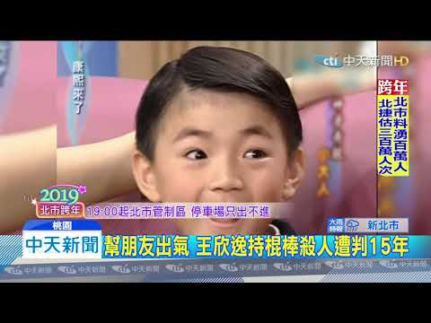 20191231中天新聞 海豚灣戀人童星王欣逸 持棍棒殺人判15年