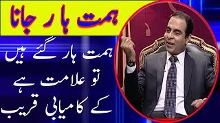 How Not To Lose Hope In Tough Time | Qasim Ali Shah