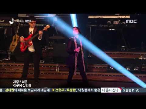 이선희 - 아름다운 강산 (2014 노래하는 이선희) (콘서트 마지막곡의 위엄)