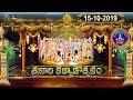 శ్రీవారి కళ్యాణోత్సవం   Srivari Kalyanotsavam   15-10-19     SVBC TTD