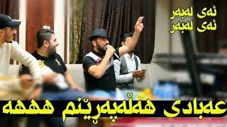 Aram Shaida 2018 Track3 ( Ay Labar Nazi To ) Zor xoSH