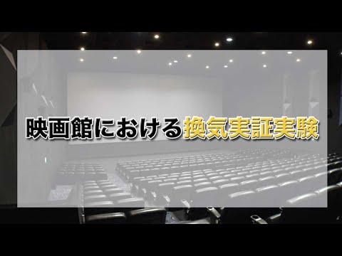 「映画館に行こう!」映画館における換気実証実験映像 公開