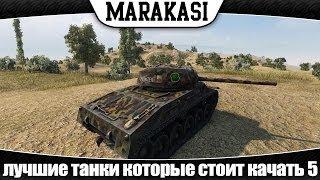 World of Tanks лучшие танки которые стоит качать #5